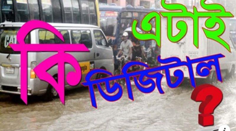 বৃষ্টি হলেই কালশী ডোবে, কেন ডোবে?-Bangla News   Channel Muskan