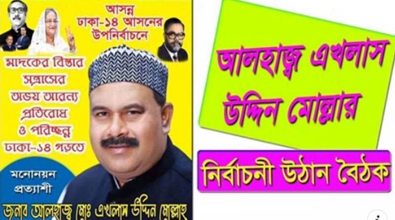 রাজধানীতে আলহাজ্ব এখলাস উদ্দিন মোল্লার নির্বাচনী উঠান বৈঠক   Bangla News