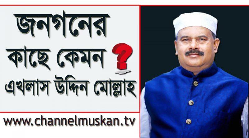 জনগনের কাছে কেমন এখলাস উদ্দিন মোল্লাহ    Election News