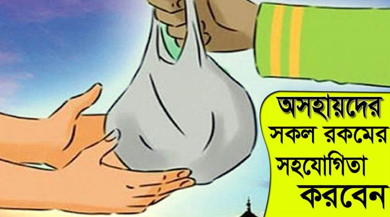 অসহায়দের সকল রকমের সহযোগিতা করবেন চেয়ারম্যান আয়নাল    Bangla News