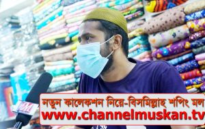 Eid Bazaar | ঈদ বাজার | নতুন কালেকশন নিয়ে-বিসমিল্লাহ শপিং মল