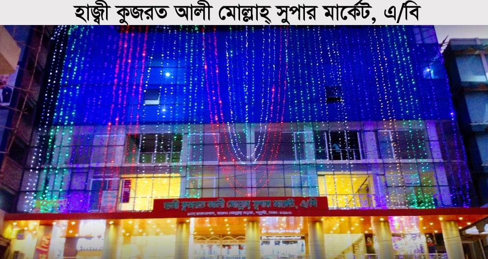 হাজী গুজরাত আলী মোল্লা সুপার মার্কেট