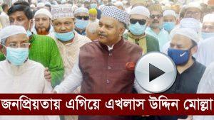 জনপ্রিয়তায় এগিয়ে এখলাস উদ্দিন মোল্লা || Bagla News