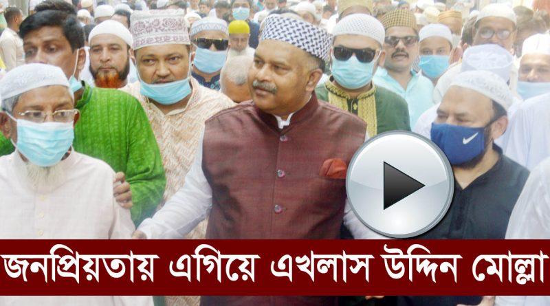 জনপ্রিয়তায় এগিয়ে এখলাস উদ্দিন মোল্লা    Bagla News